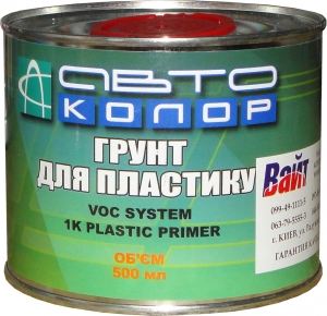 Купить 1К Грунт для пластика Автоколор VOC SYSTEM 1л - Vait.ua