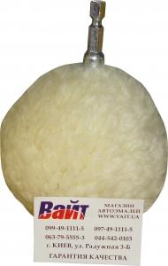 Купить 1-7-196 Круг полировальный из овчины Farecla G Mop Wool Ball AGM-WB3 для труднодоступных мест, диам. 10 см - Vait.ua
