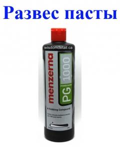 Купить РАЗВЕС (от 100 гр) - Полировальная паста «MENZERNA» Power Gloss PG 1000 - Vait.ua