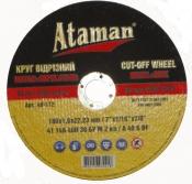 Круг отрезной по металлу ТМ «Ataman», 150мм х 1,6мм