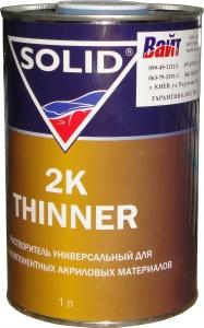 Купить Растворитель универсальный SOLID THINNER для 2К материаллов, 1л - Vait.ua
