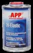 030500 Пластификатор для двухкомпонентных акриловых лаков и красок APP-2K-Elastic