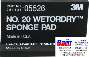 Купить 05526 Мягкая ручная оправка для водостойкой шкурки №20, 67х133мм - Vait.ua