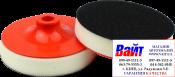 08401 Мягкая базовая платформа PYRAMID с резьбой М14 для полировальных кругов, белая, d125мм