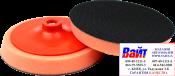 08402 Мягкая базовая платформа PYRAMID с резьбой М14 для полировальных кругов, белая, d150мм