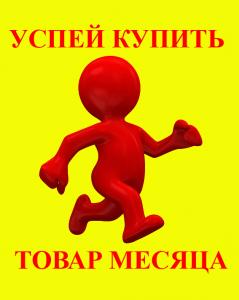 Купить Акция | Товар месяца | Скидки - Vait.ua
