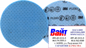 33542 3M Гибкий абразивный диск на вспененной основе 3М d150мм, P1200