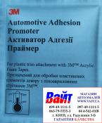 094 3М Салфетка с праймером для повышения адгезии лент 3М