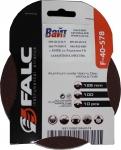 F-40-578 Абразивный диск MIOL Velcro, без отверстий, 125мм, K100 (упаковка 10 штук)