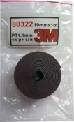 Двусторонняя клейкая лента 3M, 19мм х 1м