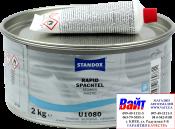 Standox Rapid Stopper U1080, Универсальная полиэфирная шпатлевка , (2кг), 02086077, 86077, 4024669860771