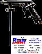 AH0901001A ANI A/206-S Пневматический пистолет распылитель для нанесения консервирующих средств без зонда, с регулировкой сопла 11/А (внешняя резьба 1/4М) A/206-S MY2018