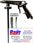 AH0902001A ANI A/206-SP Пневматический пистолет распылитель для нанесения консервирующих средств c зондом 900мм, с регулировкой сопла 11/А (внешняя резьба 1/4М) A/206-SP MY2018