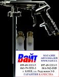AH0903001A ANI A/206 Пневматический пистолет распылитель для нанесения консервирующих средств c зондом 500мм, БЕЗ регулировки сопла 11/А (внешняя резьба 1/4М) A/206 MY2018