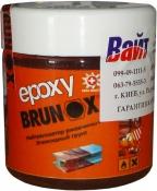 Преобразователь ржавчины Brunox EPOXY, 150мл
