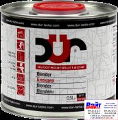 D117, DUR Blender, Блендер для перехода по базовыми эмалями металлик и перламутрам, 0,5л