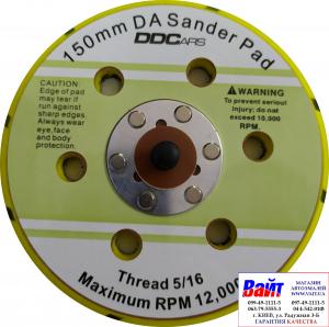 """Купить Диск-подошва универсальная DDCars D150 мм, 5/16"""" для шлифовальных машинок (6 отверстий) - Vait.ua"""