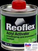 RX A-01 Acryl Activator, Reoflex, Катализатор для акриловых ЛКМ для ускорения сушки 2K акриловых лаков, грунтов, эмалей, (0,25л)