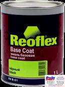 RX B-01 Base Coat, Black, Reoflex, Эмаль базовая (1,0л), черный