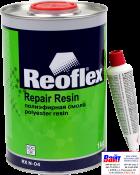 RX N-04 Repair Resin, Reoflex, Полиэфирная смола (1,0кг)