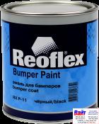 RX P-11 Bumper Paint, Reoflex, Однокомпонентная эмаль для бамперов (0,75 л), черная