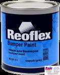 RX P-11 Bumper Paint, Reoflex, Однокомпонентная эмаль для бамперов (0,75 л), серая
