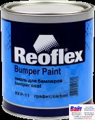 RX P-11 Bumper Paint, Reoflex, Однокомпонентная эмаль для бамперов (0,75 л), графит