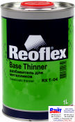 RX T-04 Base Thinner, Reoflex, Разбавитель для металликов (1,0л)