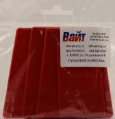 Набор пластиковых шпателей (4шт) Ranal, красные