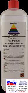Купить Растворитель акриловый PYRAMID, 1 л - Vait.ua