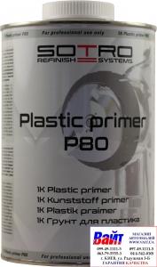 Купить Грунт для пластика SOTRO 1K Plastic primer P80 1,0 л, прозрачный - Vait.ua