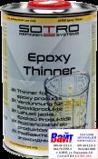 T047010, SOTRO, Растворитель SOTRO для эпоксидных продуктов, 1л