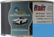 """500 Базовая подложка """"металлик"""" Unicolor """"Темно синяя"""", 0,35л"""