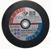 Круг отрезной по металлу ТМ «ЗАК», 230мм х 2,5мм х 22,23 мм, тип 41